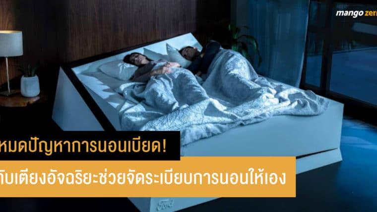 หมดปัญหาการนอนเบียด! กับเตียงอัจฉริยะช่วยจัดระเบียบการนอนให้เอง