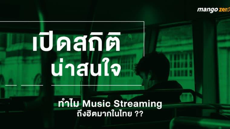 เปิดสถิติน่าสนใจ ทำไม Music Streaming ถึงฮิตมากในไทย ??