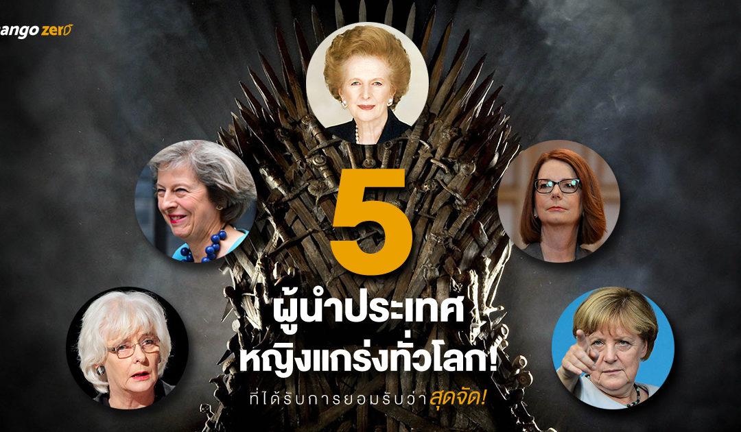 หลบหน่อยแม่จะเดิน! รู้จักกับ 5 ผู้นำประเทศหญิงแกร่งทั่วโลกที่ได้รับการยอมรับว่าสุดจัด!