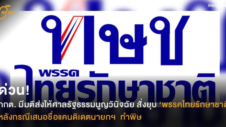 ด่วน! กกต. มีมติส่งให้ศาลรัฐธรรมนูญวินิจฉัยสั่งยุบ 'พรรคไทยรักษาชาติ'  หลังกรณีเสนอชื่อแคนดิเดตนายกฯ  ทำพิษ