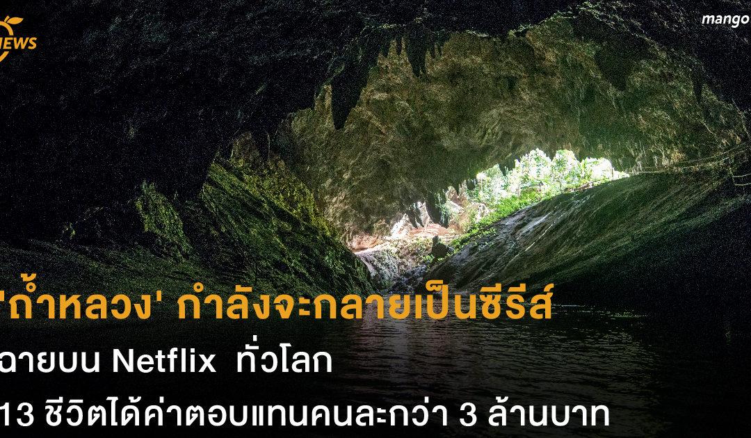'ถ้ำหลวง' กำลังจะกลายเป็นซีรีส์ ฉายบน Netflix  ทั่วโลก 13 ชีวิตค่าตอบแทนคนละกว่า 3 ล้านบาท