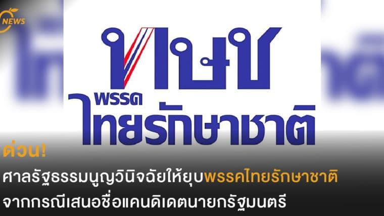 ด่วน! ศาลรัฐธรรมนูญวินิจฉัยให้ยุบพรรคไทยรักษาชาติ จากกรณีเสนอชื่อแคนดิเดตนายกรัฐมนตรี