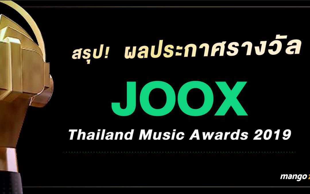 สรุป! ผลประกาศรางวัล JOOX Thailand Music Awards 2019