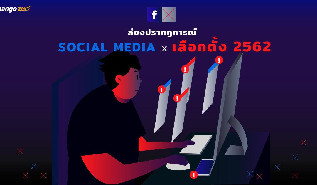 ส่องปรากฏการณ์ Social Media x เลือกตั้ง 2562 เราเห็นอะไรบนสื่อโซเชียลในการเลือกตั้งครั้งนี้?