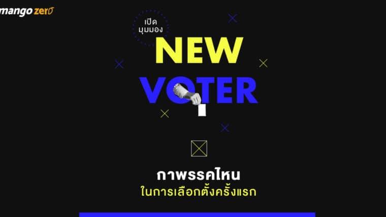 เปิดมุมมอง New Voter กาพรรคไหนในการเลือกตั้งครั้งแรก?