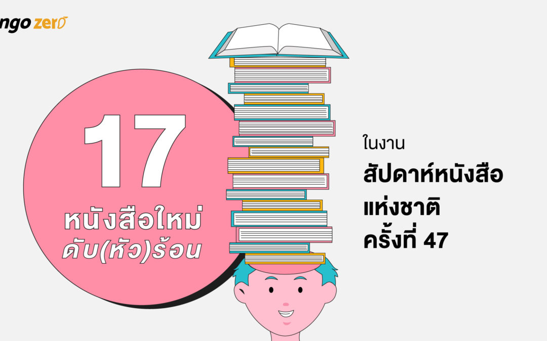 17 หนังสือใหม่ดับ(หัว)ร้อน ในงานสัปดาห์หนังสือแห่งชาติครั้งที่ 47