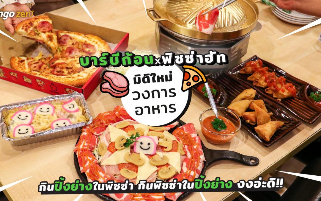 บาร์บีก้อนxพิซซ่าฮัท มิติใหม่วงการอาหาร กินปิ้งย่างในพิซซ่า กินพิซซ่าในปิ้งย่าง งงอ่ะดิ!!
