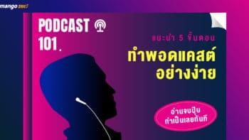 Podcast 101! แนะนำ 5 ขั้นตอนทำพอดแคสต์อย่างง่าย อ่านจบปุ๊บทำเป็นเลยทันที