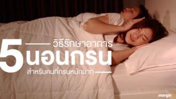5 วิธีรักษาอาการนอนกรน สำหรับคนที่กรนหนักมากจนคนข้างๆ ไล่ไปนอนห้องอื่น