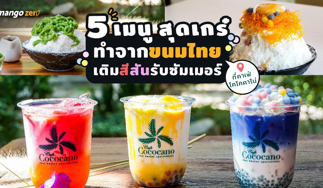 5 เมนูสุดเกร๋ ทำจากขนมไทย เติมสีสันรับซัมเมอร์ ที่ คาเฟ่ โคโคคาโน่