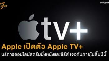 Apple เปิดตัว Apple TV+ บริการออนไลน์สตรีมมิ่งหนังและซีรีส์ เจอกันภายในสิ้นปีนี้