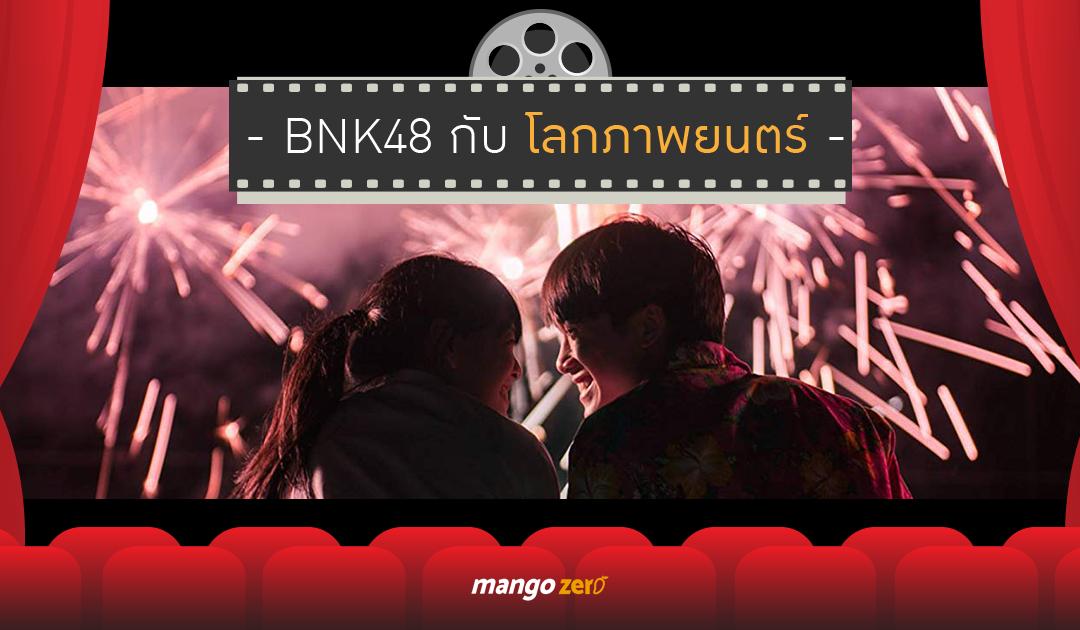BNK48 กับ โลกภาพยนตร์ เส้นทางในอนาคตของเหล่าสาวๆ