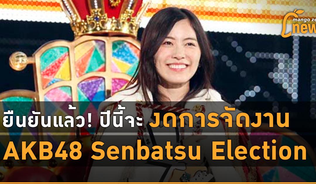 ยืนยันแล้ว! ปีนี้งดการจัดงาน AKB48 Senbatsu Election