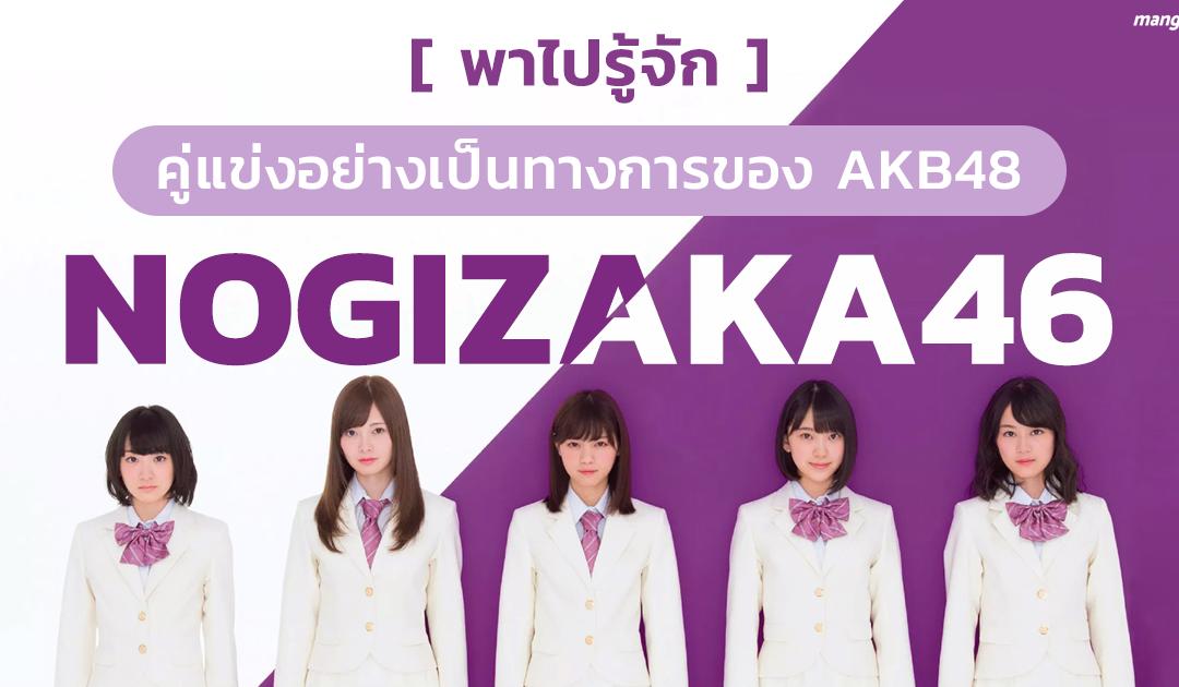 """พาไปรู้จักคู่แข่งอย่างเป็นทางการของ AKB48 – """"Nogizaka46"""""""