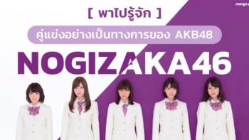 พาไปรู้จักคู่แข่งอย่างเป็นทางการของ AKB48 -