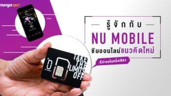 รู้จักกับ NU Mobile ซิมออนไลน์แนวคิดใหม่ที่ทำจบในหนึ่งเดียว
