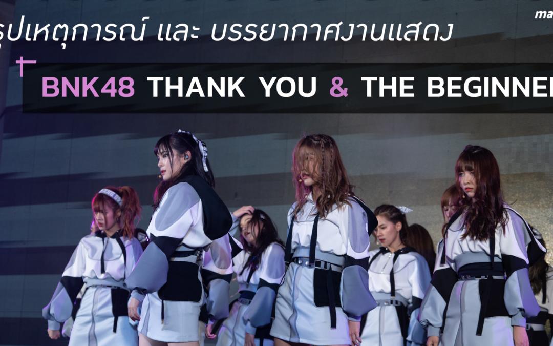 สรุปเหตุการณ์ และ บรรยากาศงานแสดง BNK48 THANK YOU AND THE BEGINNER