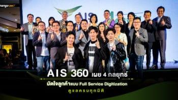 AIS360เผย4กลยุทธ์มัดใจลูกค้าแบบFull Service Digitizationดูแลครบทุกมิติ