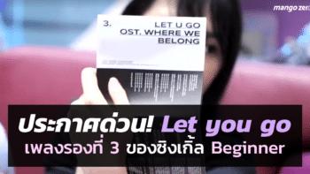 ประกาศด่วน! Let you go เพลงรองที่ 3 ของซิงเกิ้ล Beginner