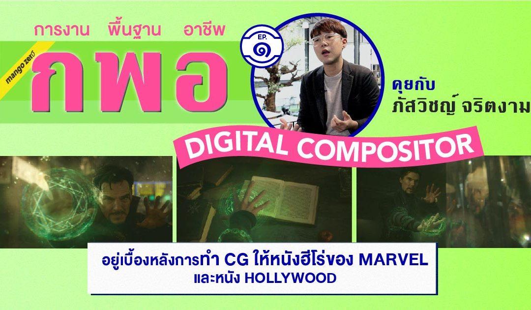 รายการ ก.อ.พ. EP 1 : คุยกับ 'ภัสวิชญ์ จริตงาม' Digital Compositor อยู่เบื้องหลังการทำ CG ให้หนังฮีโร่ของ Marvel และ  Hollywood