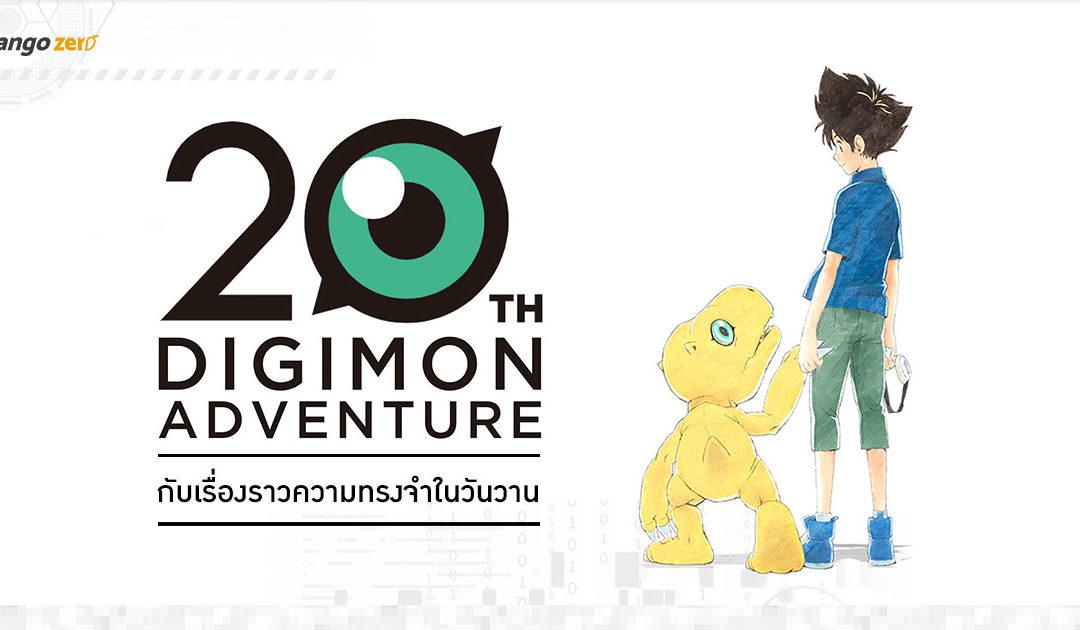 20 ปี Digimon กับเรื่องราวความทรงจำในวันวาน