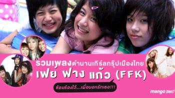 รวมเพลงตำนานเกิร์ลกรุ๊ปเมืองไทย เฟย์ ฟาง แก้ว (FFK) ซ้อมร้องไว้...เผื่อบอกรักเธอ!!!