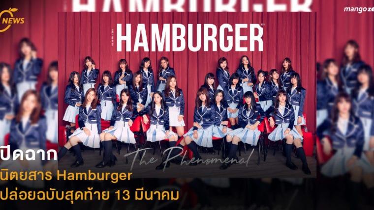 ปิดฉาก  นิตยสาร HAMBURGER ปล่อยฉบับสุดท้าย 13 มีนาคม