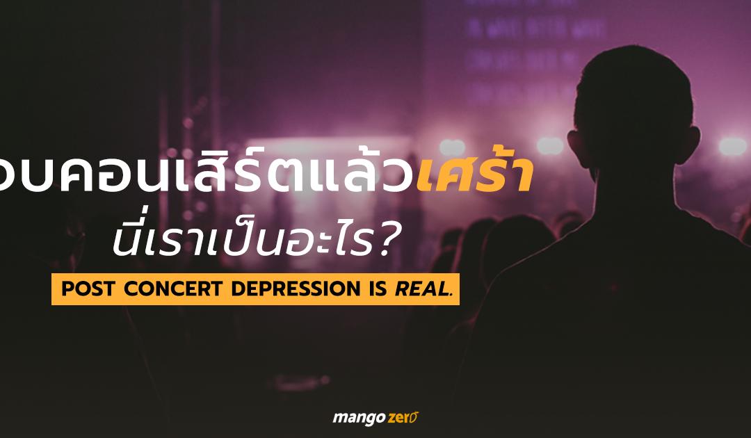 จบคอนเสิร์ตแล้วเศร้า นี่เราเป็นอะไร? POST CONCERT DEPRESSION IS REAL
