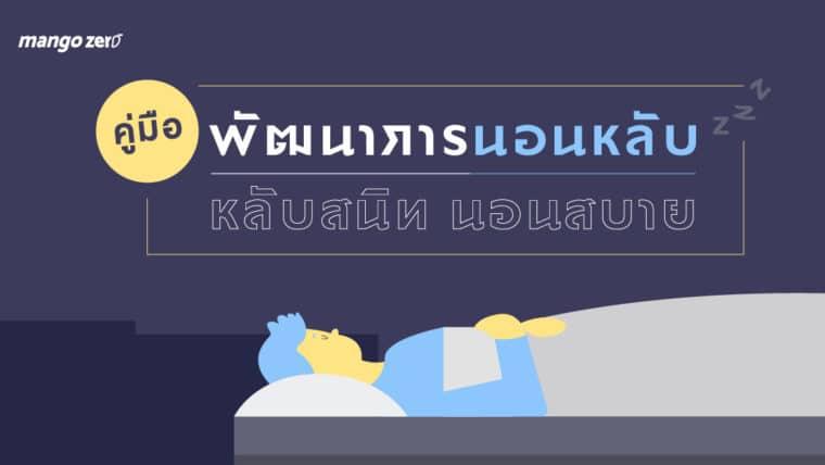 คู่มือ พัฒนานอนหลับของคุณ หลับสนิท นอนสบาย