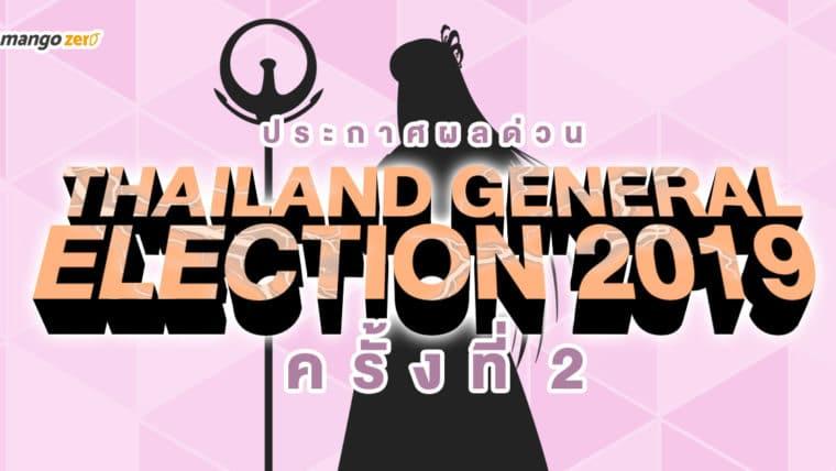 ประกาศผลด่วน Thailand General Election 2019 ครั้งที่ 2 (คะแนนดิบ)