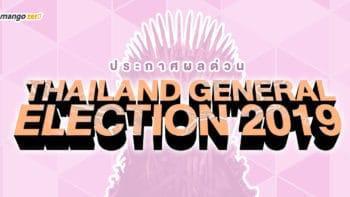 ประกาศผลด่วน Thailand General Election 2019 ครั้งที่ 1 'เพื่อไทย' ได้เป็นเซ็นเตอร์ คว้า ส.ส. แบบแบ่งเขต 138 ที่นั่ง