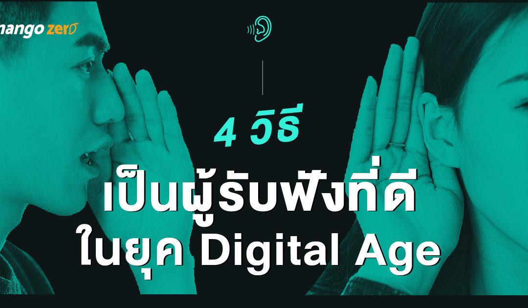 4 วิธีเป็นผู้รับฟังที่ดีในยุค Digital Age