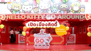 Hello Kitty Go Around เปิดเมืองคิตตี้แสนสนุกครั้งแรกในประเทศไทย