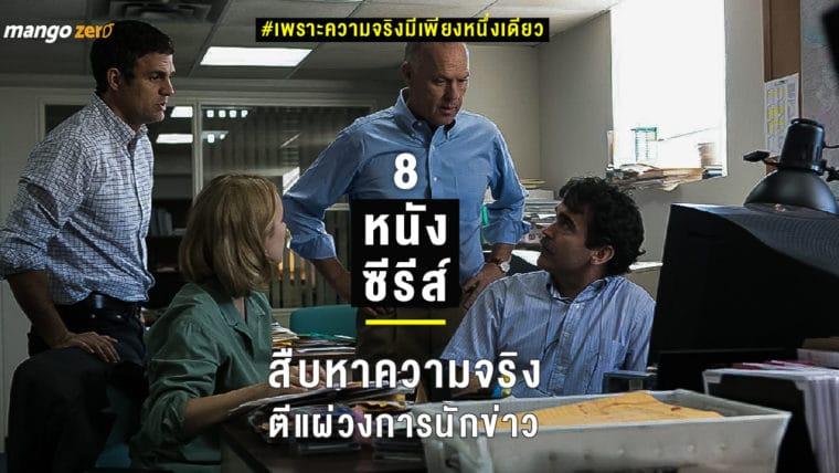 #เพราะความจริงมีเพียงหนึ่งเดียว 8 หนัง ซีรีส์ สืบหาความจริง ตีแผ่วงการนักข่าว
