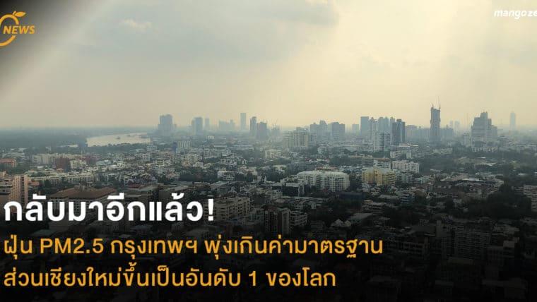กลับมาอีกแล้ว! ฝุ่น PM2.5 กรุงเทพฯ พุ่งเกินค่ามาตรฐาน ส่วนเชียงใหม่ขึ้นเป็นอันดับ 1 ของโลก