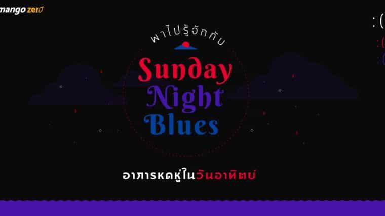 พาไปรู้จักกับ Sunday Night Blues อาการหดหู่ในวันอาทิตย์