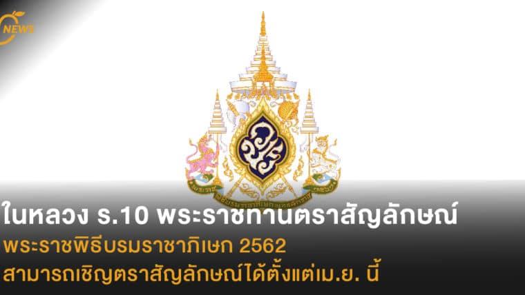 ในหลวง ร.10 พระราชทานตราสัญลักษณ์พระราชพิธีบรมราชาภิเษก 2562 ประชาชนสามารถเชิญตราสัญลักษณ์ได้ตั้งแต่เมษายนนี้