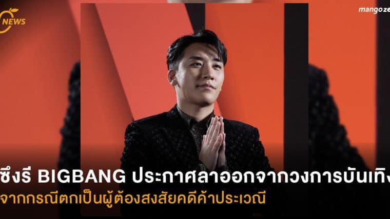 ซึงรี BIGBANG ประกาศลาออกจากวงการบันเทิง จากกรณีตกเป็นผู้ต้องสงสัยคดีค้าประเวณี