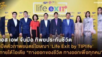 """เอส เอฟ จับมือ ทิพยประกันชีวิต เปิดตัวภาพยนตร์โฆษณา 'Life Exit by TIPlife' ภายใต้ไอเดีย """"ทางออกของชีวิต ทางออกเพื่อทุกคน"""""""