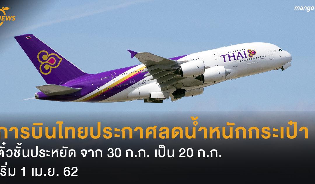 การบินไทยประกาศลดน้ำหนักกระเป๋าตั๋วชั้นประหยัดจาก 30 ก.ก. เป็น 20 ก.ก. เริ่ม 1 เม.ย. 62