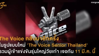 The Voice กลับมาอีกครั้งในรูปแบบใหม่ 'The Voice Senior Thailand' รวมผู้เข้าแข่งขันรุ่นใหญ่วัยเก๋า เจอกัน 11 มี.ค. นี้