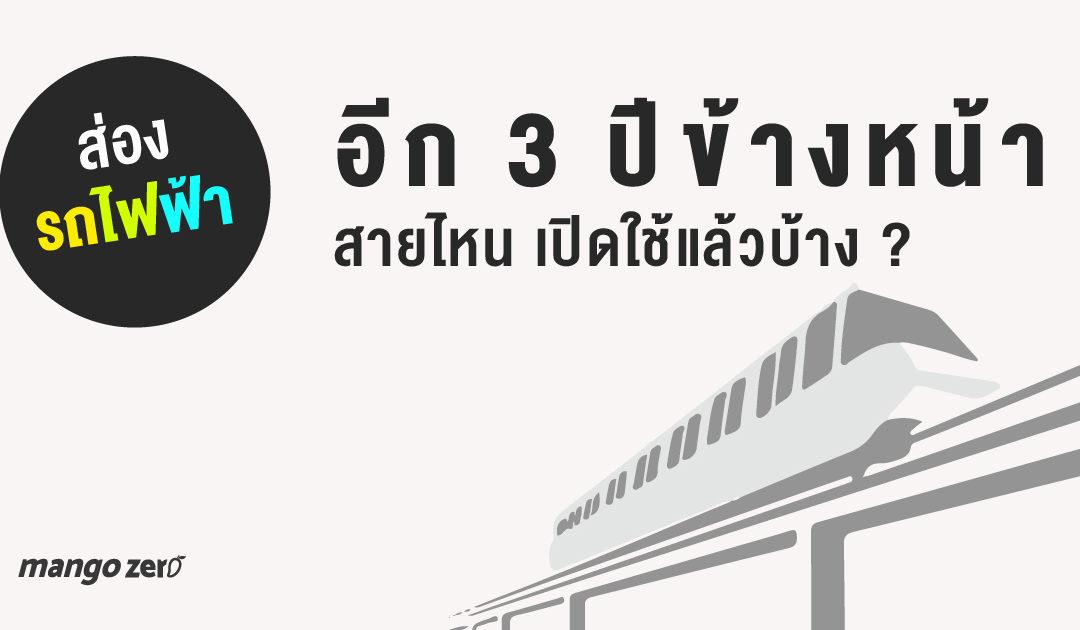 ส่องรถไฟฟ้า อีก 3 ปีข้างหน้า สายไหนเปิดใช้แล้วบ้าง?