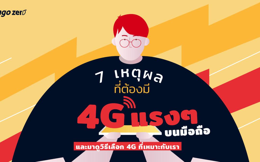 7 เหตุผลที่ต้องมี 4G แรงๆ บนมือถือ และมาดูวิธีเลือก 4G ที่เหมาะกับเรา