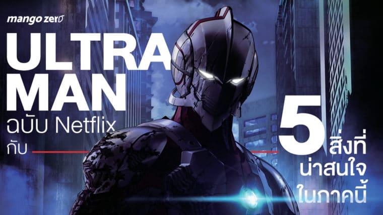ULTRAMAN ฉบับ Netflix กับ 5 สิ่งที่น่าสนใจในภาคนี้