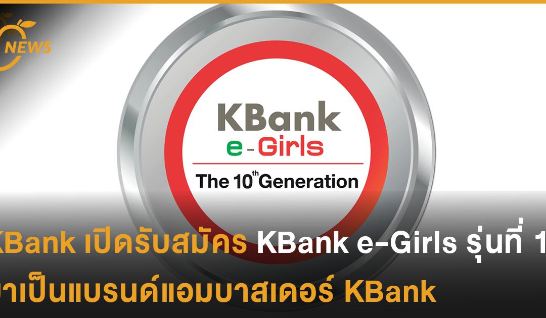 KBank เปิดรับสมัคร KBank e-Girls รุ่นที่ 10 หา สาวมั่น 8 คนมาเป็นแบรนด์แอมบาสเดอร์