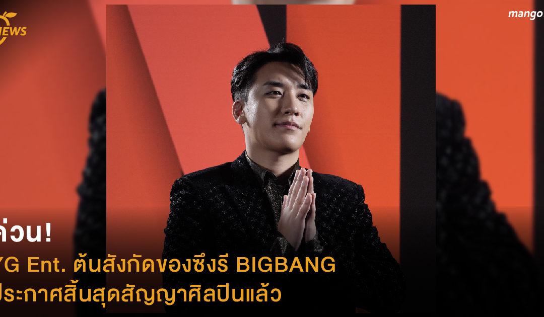 ด่วน! YG Ent. ต้นสังกัดของซึงรี BIGBANG ประกาศสิ้นสุดสัญญาศิลปินแล้ว