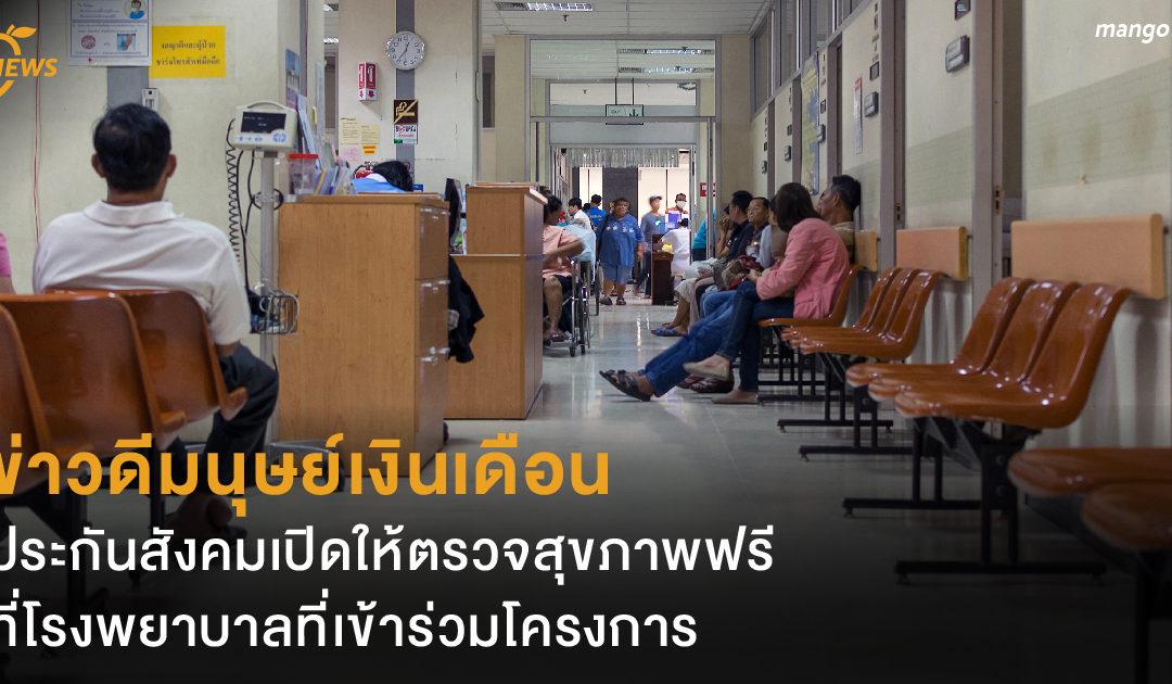 ข่าวดีมนุษย์เงินเดือน ประกันสังคมเปิดให้ตรวจสุขภาพฟรี ที่โรงพยาบาลที่เข้าร่วมโครงการ