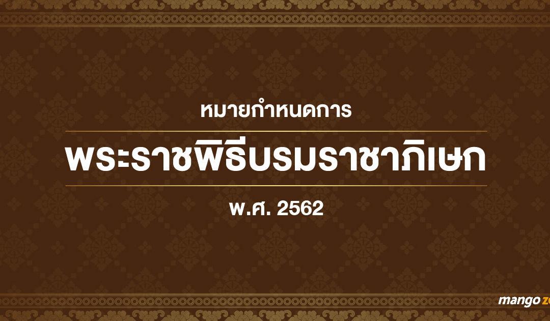 หมายกำหนดการพระราชพิธีบรมราชาภิเษก พ.ศ. 2562