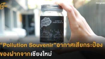 Pollution Souvenir อากาศเสียอัดกระป๋อง ของฝากจากเชียงใหม่