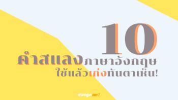 10 คำสแลงภาษาอังกฤษ ใช้แล้วเก่งทันตาเห็น!